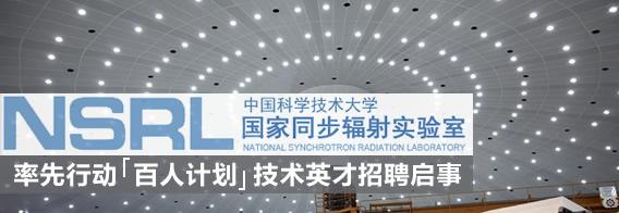 """中国科学技术大学国家同步辐射实验室率先行动""""百人计划""""技术英才招聘启事"""