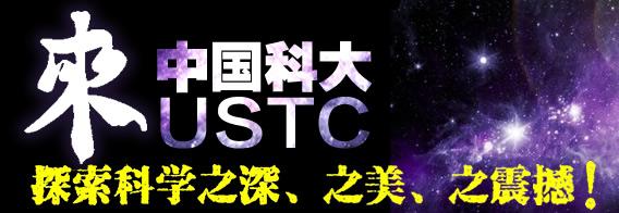 中国科学技术大学聘期制特任副研究员招聘启事