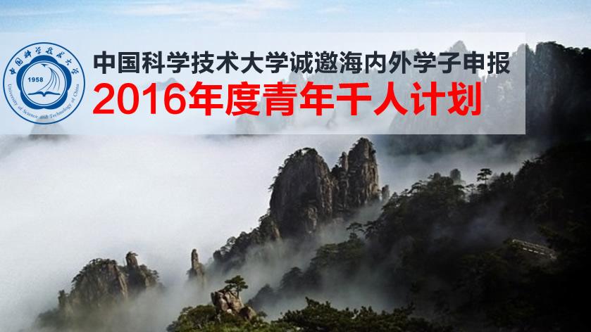 中国科学技术大学诚邀海内外学子申报2016年度青年千人计划