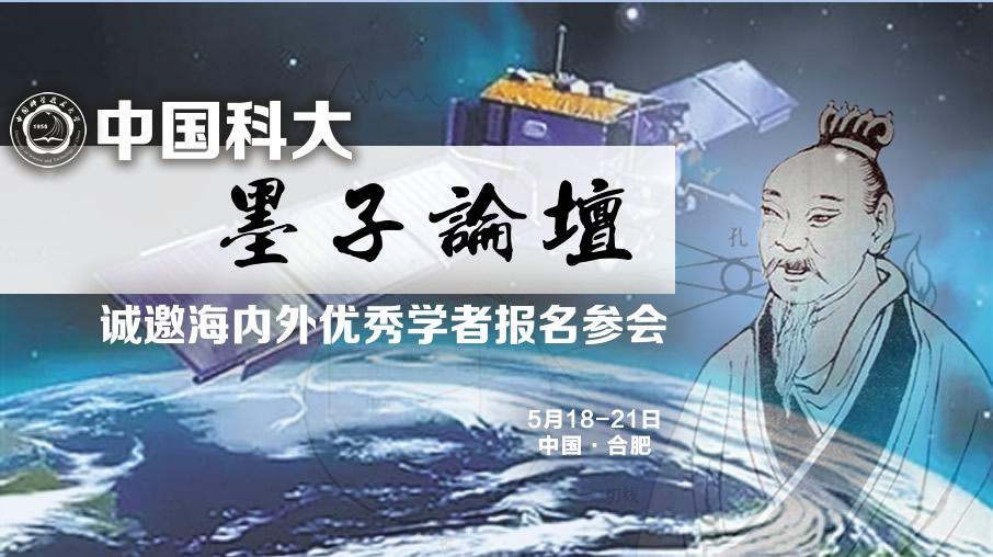 中国科大墨子论坛诚邀海内外优秀学者申请参会