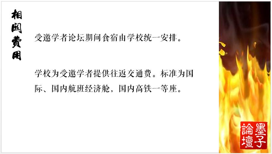 """中国科大""""墨子论坛""""诚邀海内外优秀学者共赴盛会 (5/18-21)"""