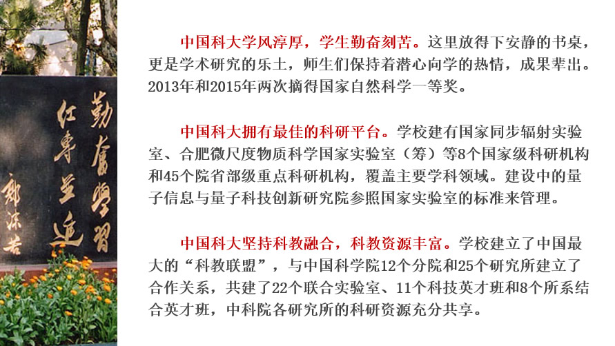 中国科学技术大学诚邀海内外学子申报2017年度青年千人计划
