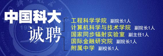 中国科学技术大学公开招聘部分内设机构副职公告