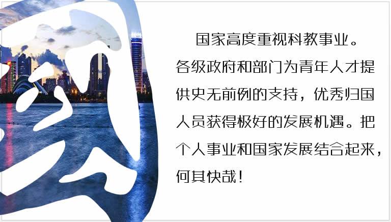 中国科学技术大学:诚邀海外优秀青年学者来访