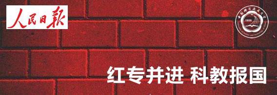 【人民日报】红专并进 科教报国