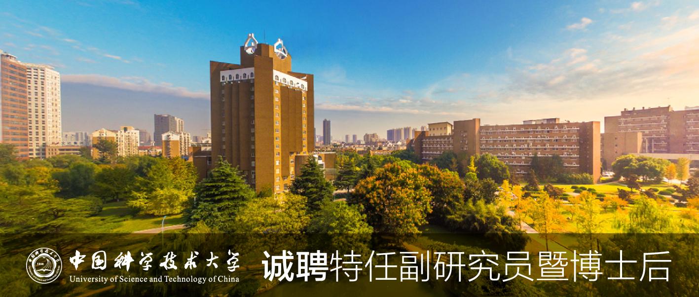 中国科大重金诚聘特任副研究员招暨博士后